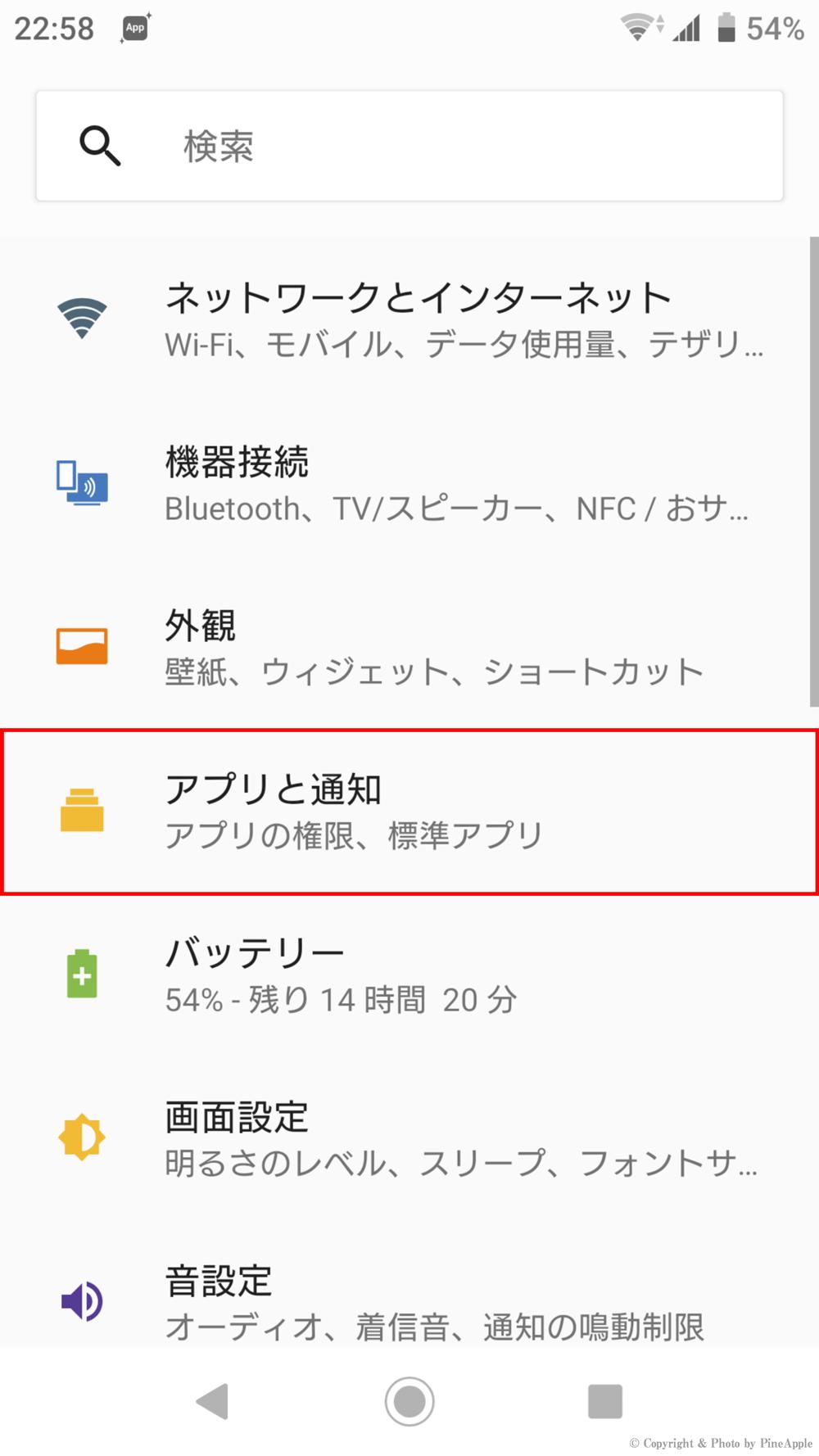 NTT docomo SO-04J:[アプリと通知] をタップ