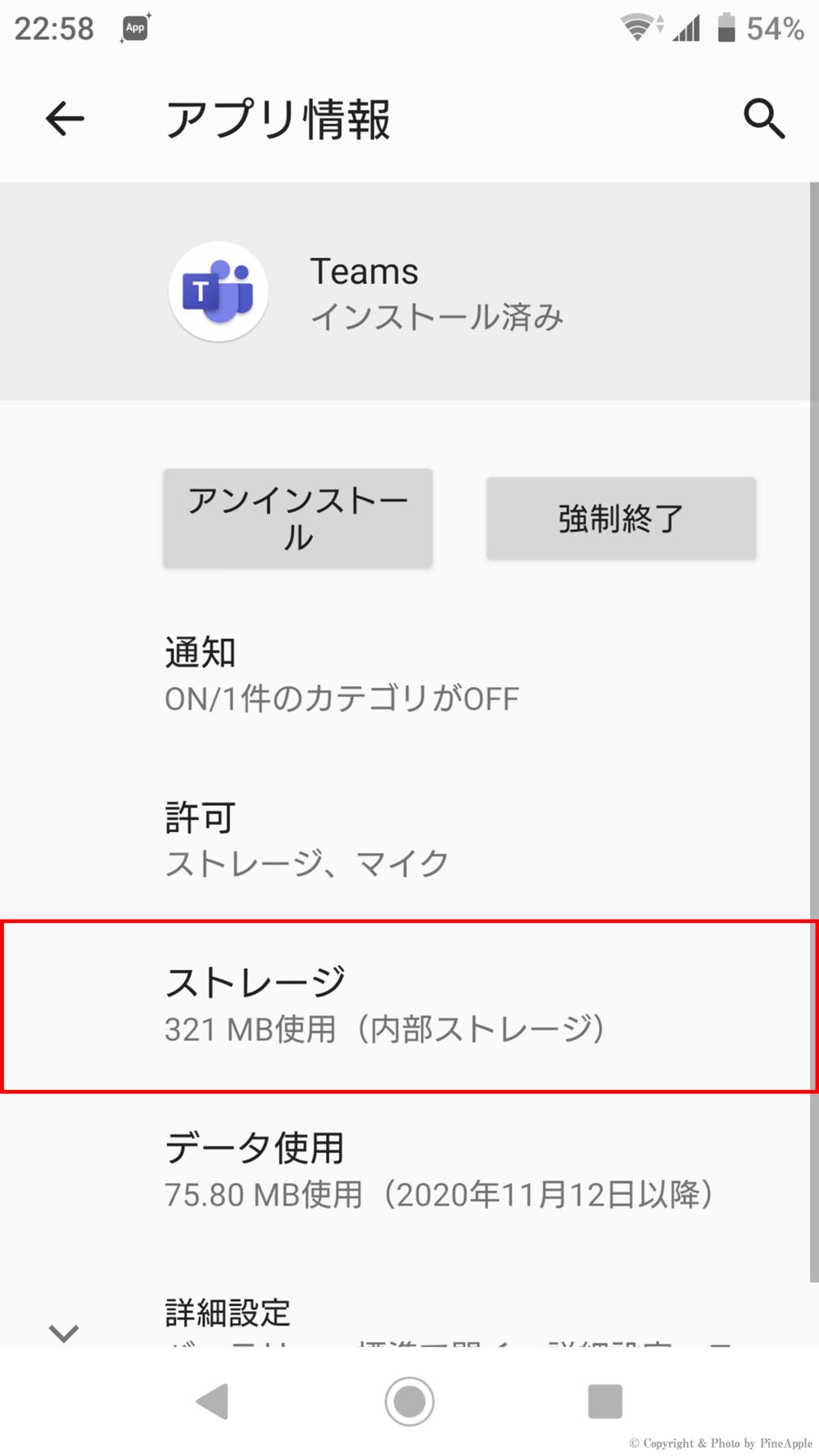 NTT docomo SO-04J:[ストレージ] をタップ