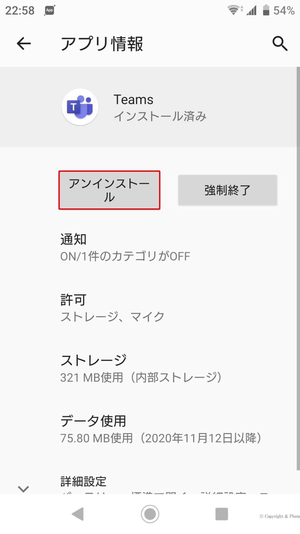 NTT docomo SO-04J:[アンインストール] をタップ