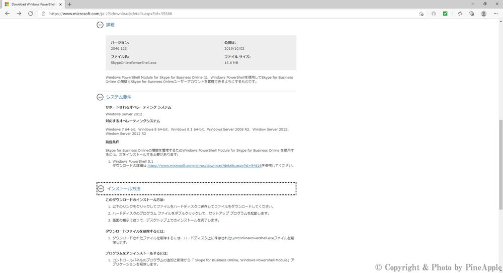 Skype for Business Online PowerShell の導入について - マイクロソフト コミュニティ:Skype for Business Online 用の Windows PowerShell のモジュールを DL(ダウンロード)