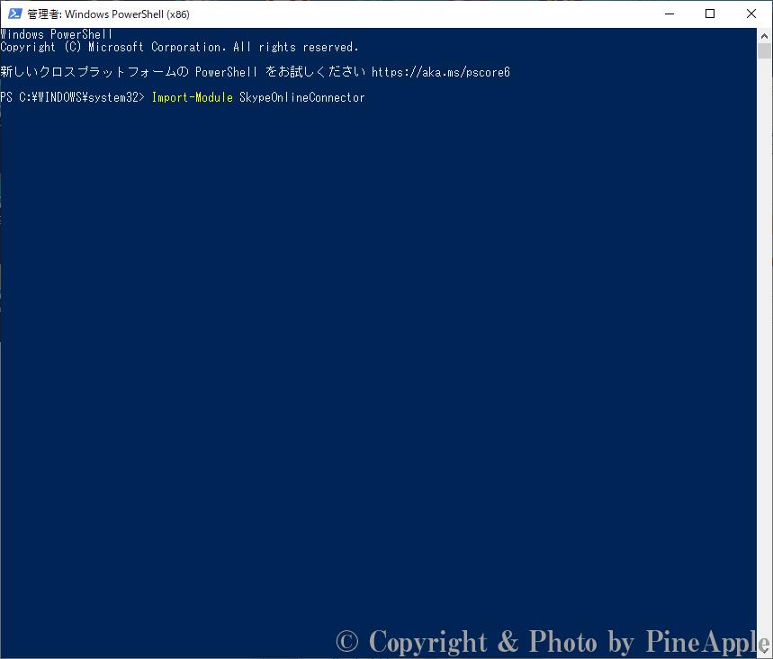 "Windows PowerShell:""Import-Module SkypeOnlineConnector"" コマンドレットを入力し、実行"