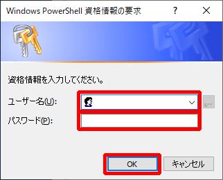 """""""Windows PowerShell 資格情報の要求"""" ウィンドウに Microsoft 365 の管理者アカウントの """"ユーザー名"""" および """"PW(パスワード」)"""" を入力し、[OK] をクリック"""