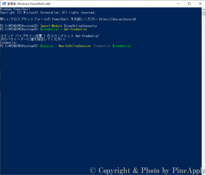 Windows PowerShell:$session = New-CsOnlineSession -Credential $credential