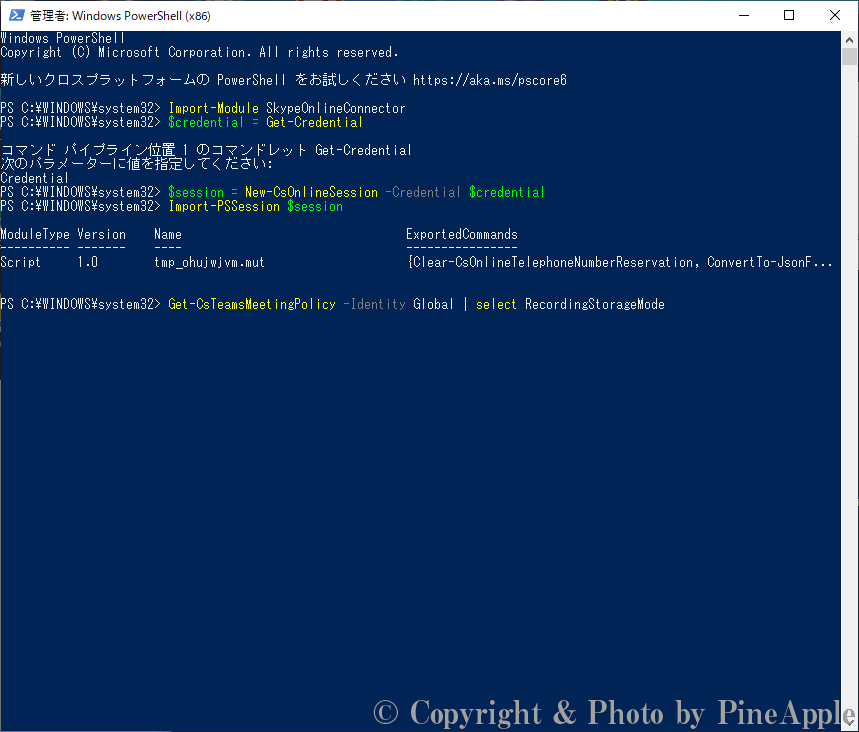 Windows PowerShell:Import-PSSession $session