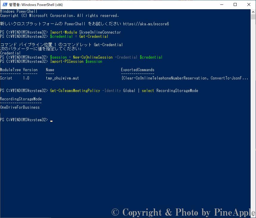 Windows PowerShell:RecordingStorageMode -------------------- OneDriveForBusiness