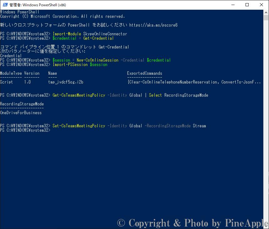 "Windows PowerShell:""Set-CsTeamsMeetingPolicy -Identity Global -RecordingStorageMode Stream"" を実行し、保存先を Stream または OneDrive for Business に変更"