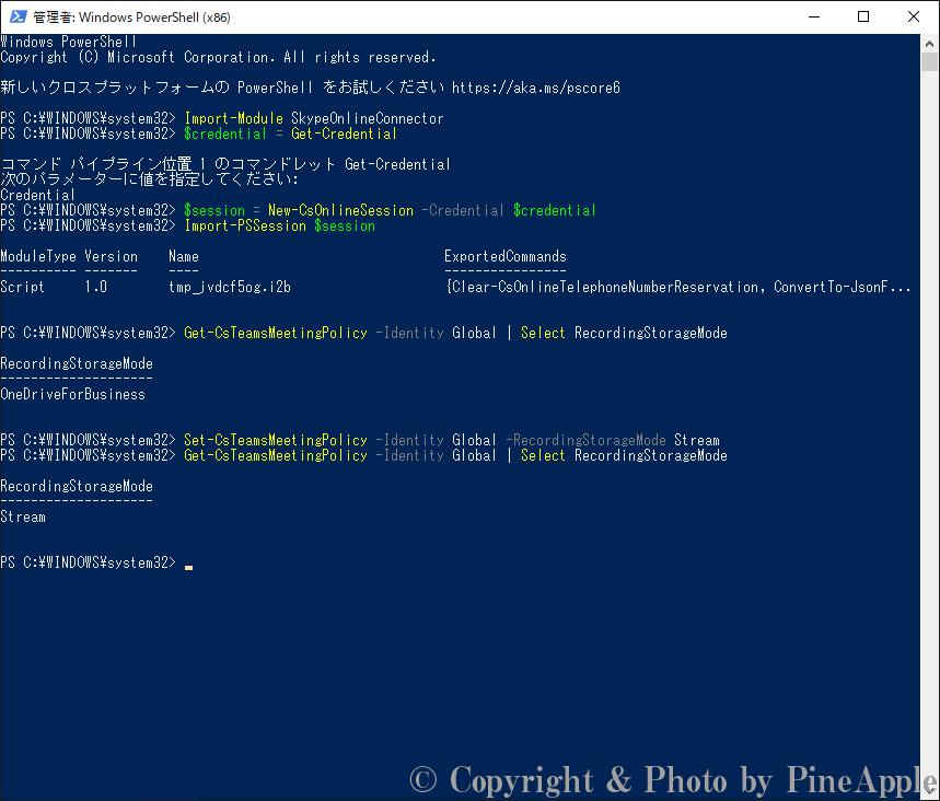 "Windows PowerShell:""Get-CsTeamsMeetingPolicy -Identity Global | Select RecordingStorageMode"" を実行し、レコーディング データの保存先が変更されているか確認"