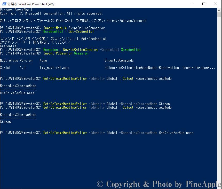 "Windows PowerShell:""Set-CsTeamsMeetingPolicy -Identity Global -RecordingStorageMode OneDriveforBusiness"" を実行し、レコーディング データの保存先を変更"