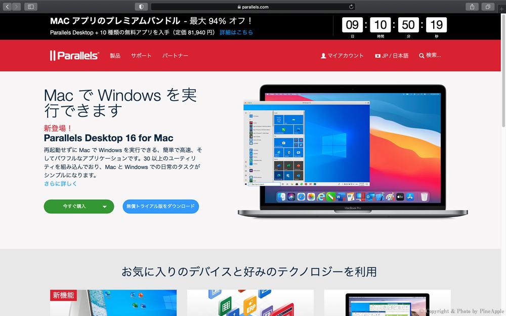 Parallels における Mac および Windows の仮想化、Mac の管理、VDI および RDS ソリューション