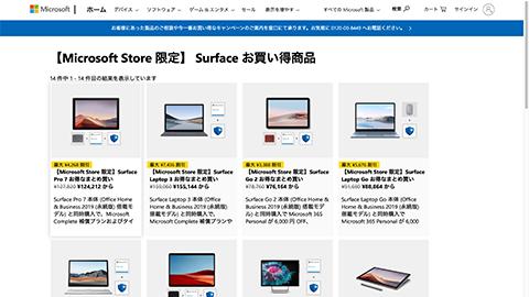 【Microsoft Store 限定】 Surface お買い得商品 - Microsoft Store