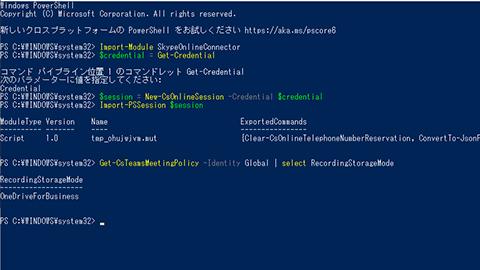 """【トラブルシューティング】""""Microsoft Teams"""" で開催された会議のレコーディング データの保存先の確認方法"""