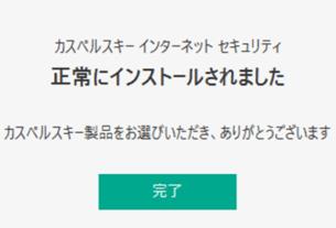 """【トラブルシューティング】""""Kaspersky Security(カスペルスキー セキュリティ)のインストール方法【Windows】"""
