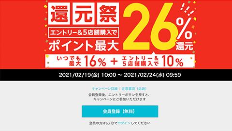 還元祭クーポン|還元祭 ☆ ポイント最大 26 % 還元|au PAY マーケット-通販サイト