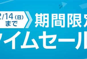 期間限定!タイムセール!|日本 HP