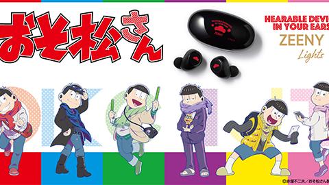ONKYO DIRECT|Zeeny Lights ワイヤレスイヤフォン「おそ松さん」コラボモデル