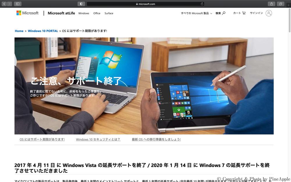 ご存じですか?OS にはサポート期限があります!- Microsoft atLife