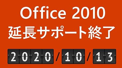 ご存じですか?Office にはサポート期限があります - Microsoft atLife