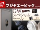GW スペシャル セール 新品・中古|ヘッドホン イヤホン ハイレゾ・オーディオ通販|フジヤエービックネットショップ