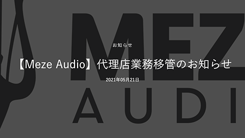 【Meze Audio】代理店業務移管のお知らせ - お知らせ|完実電気株式会社|KANJITSU DENKI CO.,LTD