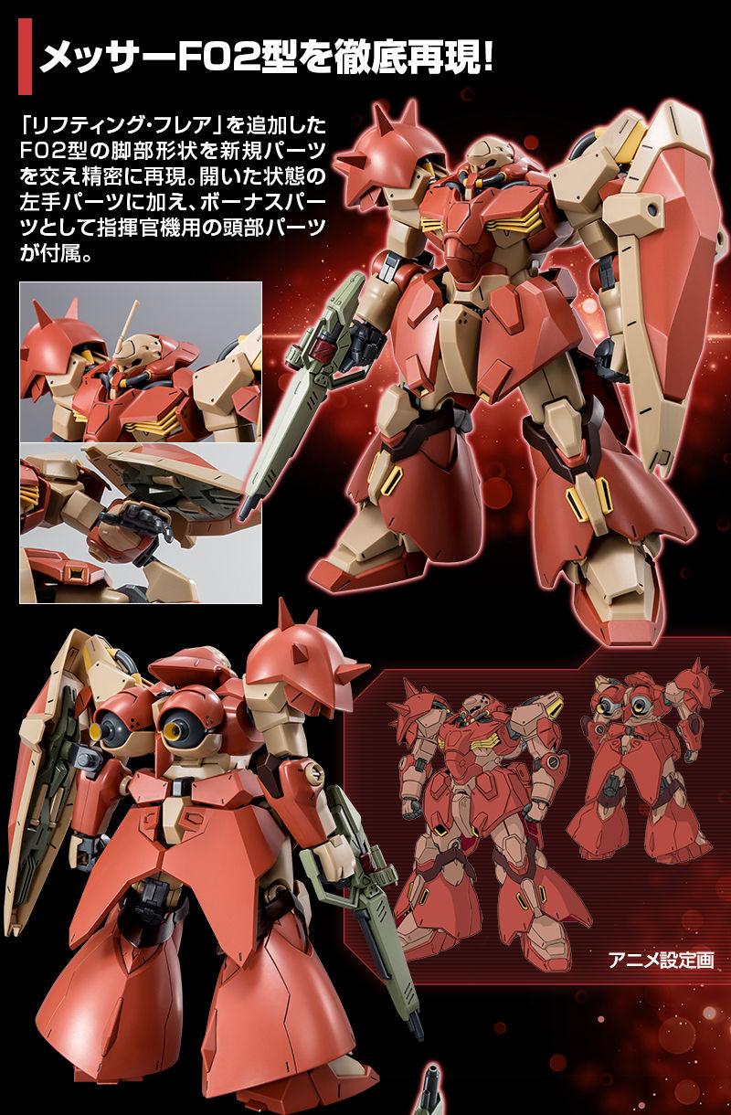 HG 1/144 メッサー F02 型