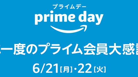 Amazon Prime Day(プライムデー)2021