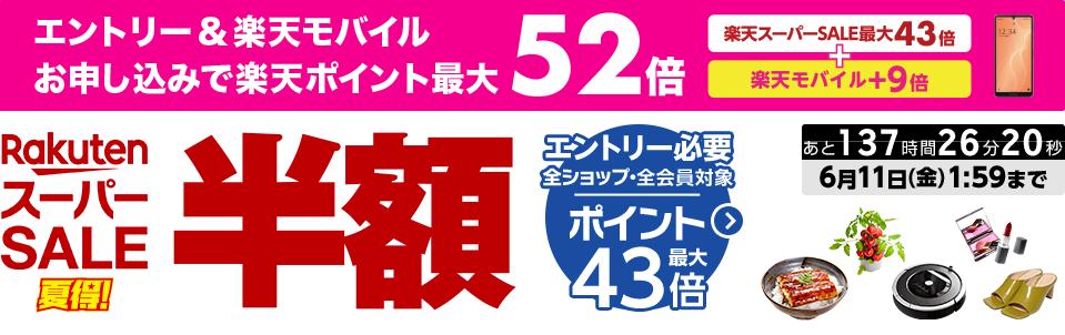 【楽天市場】楽天スーパー SALE|買えば買うほどポイントアップ!