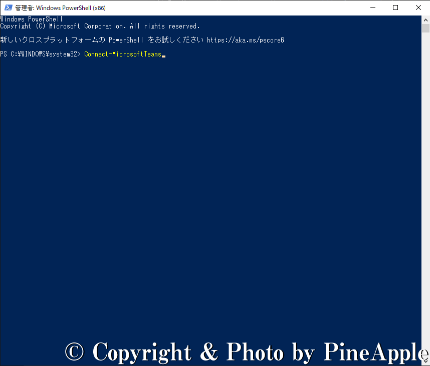 Windows PowerShell:Connect-MicrosoftTeams