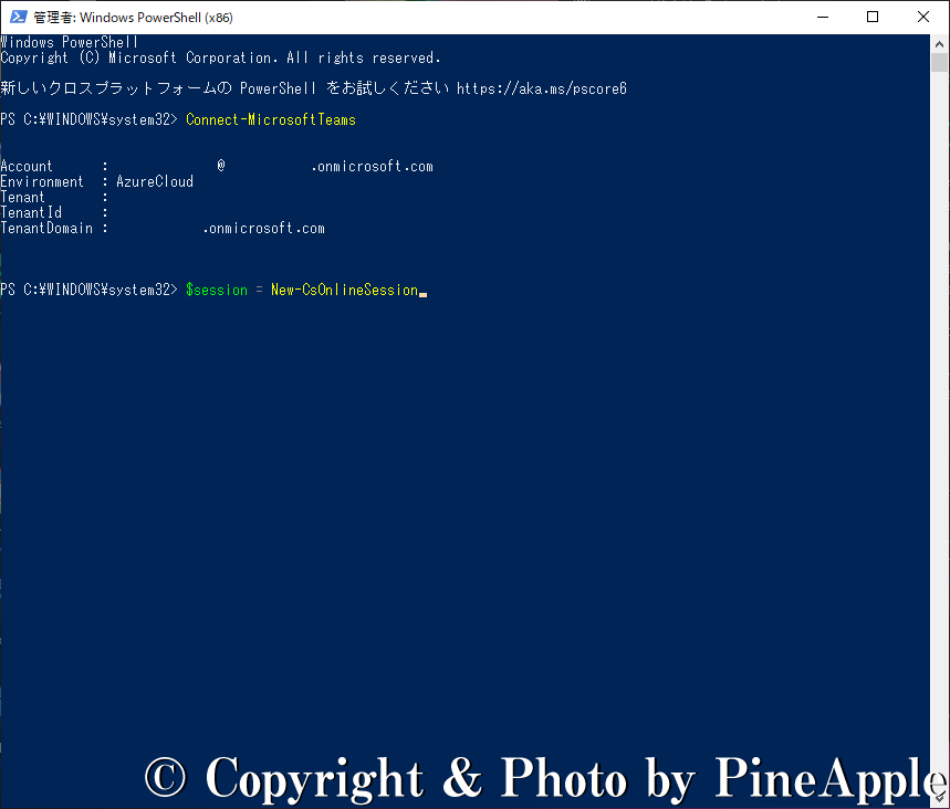"Windows PowerShell:""New-CsOnlineSession"" を変数 ""$session"" に格納し、""Import-PsSession $session"" を実行"