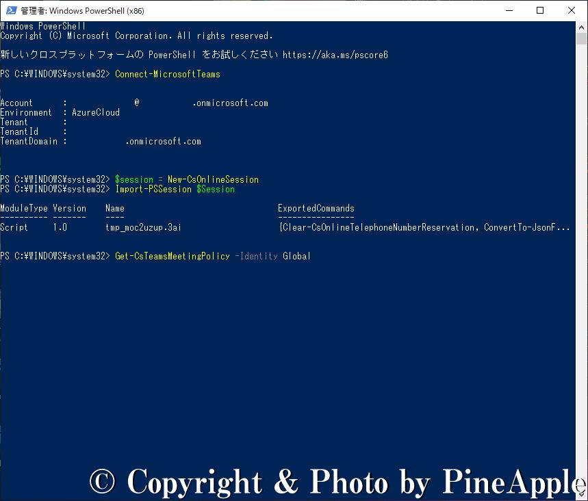 "Windows PowerShell :""Get-CsTeamsMeetingPolicy -Identity <会議ポリシー名>"" を実行し、該当の会議ポリシーの ""AllowEngagementReport"" の設定を確認"