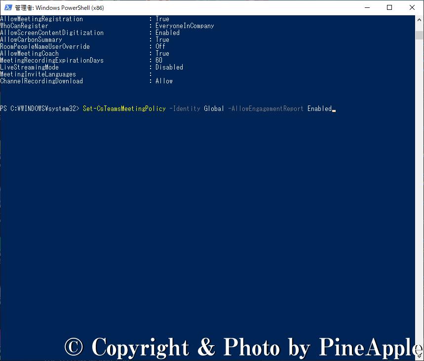 "Windows PowerShell:Set-CsTeamsMeetingPolicy -Identity ""<会議ポリシー名>"" -AllowEngagementReport Enabled"