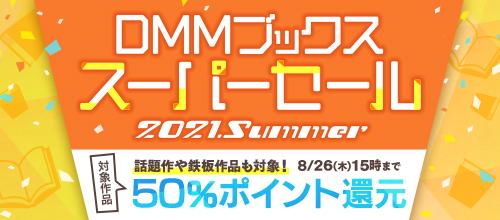 対象作品が 50 % ポイント還元!DMM ブックス スーパーセール 2021.夏! - DMMブックス(旧電子書籍)