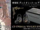 CP - TWS01A VIOLET EVERGARDEN