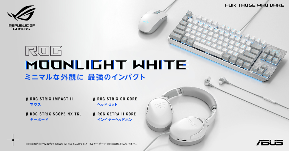 ROG MOONLIGHT WHITEシリーズ Twitter プレゼント キャンペーン