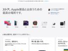 Apple.com/jp
