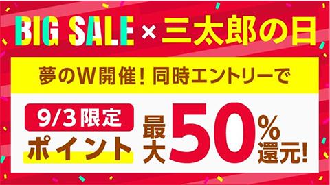 BIG SALE(ビッグ セール)|au PAY マーケット - 通販サイト