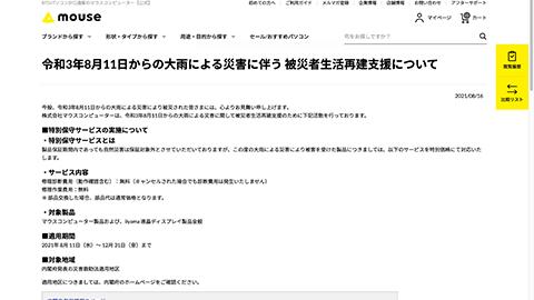 令和 3 年 8 月 11 日からの大雨による災害に伴う 被災者生活再建支援について|パソコン(PC)通販のマウス コンピューター【公式】