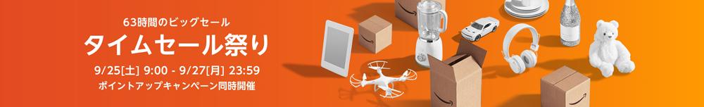 Amazon タイム セール祭