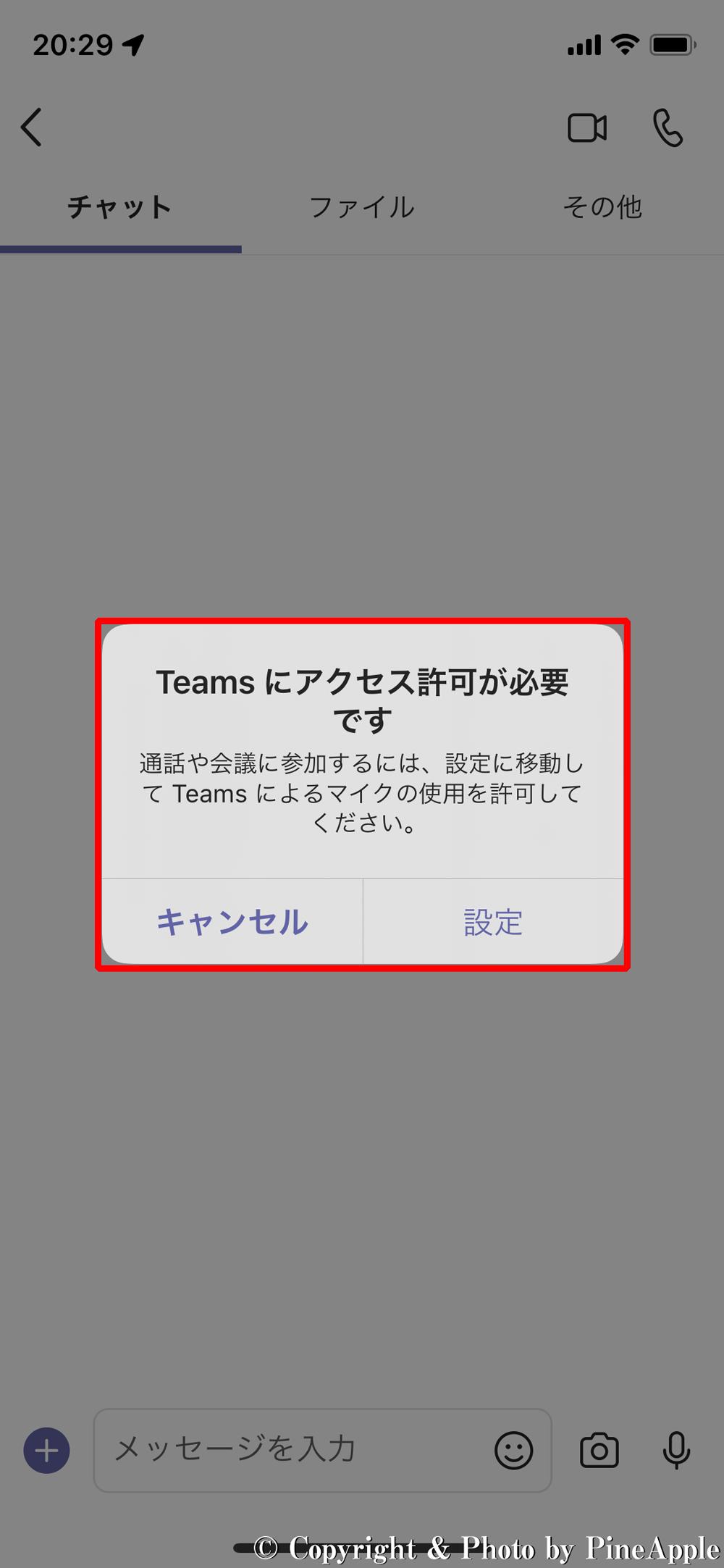 "Microsoft Teams:エラー メッセージ:""Teams にアクセス許可が必要です 通話を発信および受信するには、[設定] に移動して Teams によるネットワークへのアクセスを許可します"""