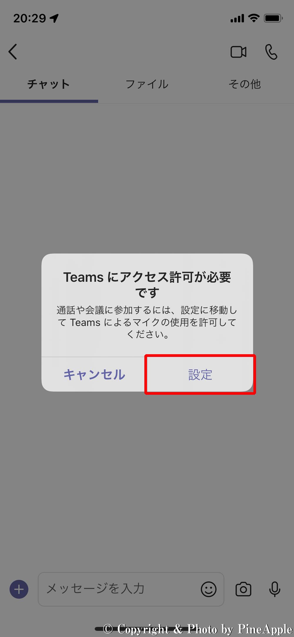 """Microsoft Teams:エラー メッセージ """"Teams にアクセス許可が必要です 通話を発信および受信するには、[設定] に移動して Teams によるネットワークへのアクセスを許可します"""" と表示されたら、[設定] をタップします。"""
