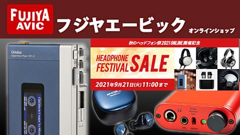 ヘッドホン祭 オンライン開催記念セール 2021/09/03 18:00 ~ 2021/09/21 11:00|ヘッドホン イヤホン ハイレゾ・オーディオ通販|フジヤ エービック ネット ショップ