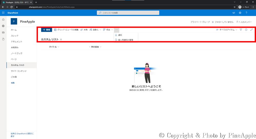 SharePoint Online:権限を付与した該当ユーザーにて該当サイトへアクセスを行い、[カスタム リスト] や [ドキュメント ライブラリ] 内の [エクスポート] が非表示になっていることを確認