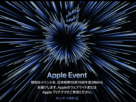 Apple Event Unleashed.
