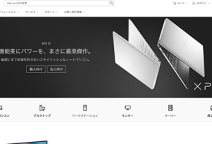 Dell 公式サイト (Dell Japan) | Dell 日本