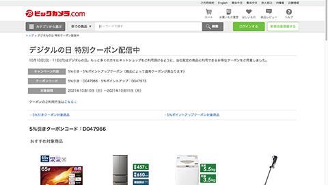 デジタルの日 特別クーポン配信中|ビックカメラ.com