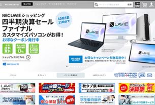 製品情報 ノート・デスクトップ パソコン|NEC LAVIE 公式サイト